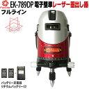 【送料無料】FUKUDA 8ライン ECHO-789DP レーザー墨出し器 4垂直・360°水平 4方向大矩ライン 電子整準方式/リチウム電池/増強ポイント/3...