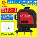Fukuda MW-93T-3GJ フルラインレーザー墨出し器 3D LASER 12ライン グリーンレーザー 360°垂直*2・360°水平*1 8倍明るい レーザー墨出し器/レーザーレベル/墨出器/水平器/レーザーライン/すみだし/地墨ポイント/測量/測定器/建築/