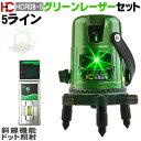恒昌光電 5ライン グリーンレーザー墨出し器+受光器セット ...