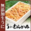 無添加生うに 木箱入 150g B級品【楽ギフ_のし】【楽ギ...