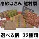 【帛紗ばさみ】京都龍村美術織物 選べる裂地 名物裂 女性用【...