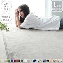 洗える フランネルラグマット 250×200cm 200×250cm 長方形 3畳 滑り止め付き 床暖房対応 抗菌防臭 防ダニ