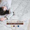 あったか こたつ敷き布団 190×240cm 240×190cm 長方形 3畳 滑り止め付き 床暖房対応 こたつ敷布団 コタツ敷布団 ラグ a961