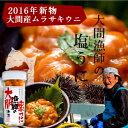 塩ウニ60g |大間漁師の塩うに 瓶詰め 青森県大間産ムラサキウニ ビンづめ【楽ギフ_のし】