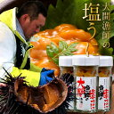 うに 塩ウニ60g×3本  大間漁師の塩うに 瓶詰め 青森県大間産ムラサキウニ ビンづめ ギフト 送