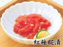 紅鮭糀漬180g×2 (ケース入)