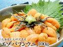 北海道礼文・利尻島産エゾバフンウニ100g【3個以上のご購入で送料無料】※ウニ漁が行われてからのお届けとなります。