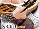 北海道オホーツク産冷凍ホタテ貝柱400g