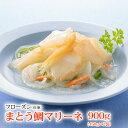 フローズン(冷凍タイプ)まとう鯛スモークマリーネ(マリネ) 900g