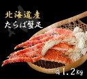 数量限定 北海道産たらば蟹足 約1.2kg 【同一商品を2個のご購入で送料無料・17,000円】タラ...