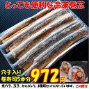 冷凍 穴子入り巻芯巻き寿司5本分
