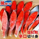 <冷凍><辛口>塩紅鮭(べにさけ)塩鮭 切り身約700g汐サケ 汐さけ 塩サケ 塩さ
