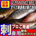 【お刺身鮮魚】厳選のウハウハ鮮魚セット
