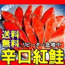 <冷凍><辛口>紅鮭(べにさけ)約700g【送料無料】