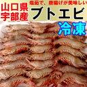 冷凍(生)バラ凍結宇部産ブトエビ約400g