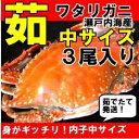 茹でワタリガニ【メス】中(標準)サイズ3尾【送料無料】