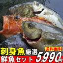 お刺身用厳選刺身用ウハウハ鮮魚セット【刺身 盛り合わせ】旬の魚 詰め合わせ夏セール2018