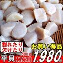 業務用 冷凍平貝(タイラギ)柱刺身用訳有り品約500g夏セー...