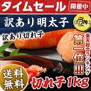 訳あり辛子明太子1kg(切れ子/ばら子/バラ子) [明太子 ...