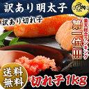 訳あり辛子明太子(切れ子/ばら子/バラ子)1kg [明太子 ...