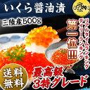 いくら 岩手三陸産イクラ醤油漬け500g(250g×2) 最...