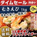 むき海老 むきえび 1kg (ブラックタイガー/90〜120...