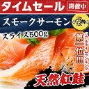 【2,000円以上で使えるクーポン配布中】厳選された天然紅鮭を独自の技術にて燻製し、頭部より尾部まで可能な限りスライスしました。