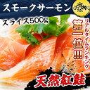 天然紅鮭スモークサーモンたっぷり500g(スライス/45〜5...
