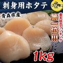 ホタテ貝柱 1kg 青森県産 帆立 お取り寄せ 刺身用 生食用可 青森県むつ湾産の生鮮ほた
