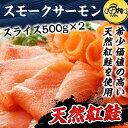 天然紅鮭スモークサーモンたっぷり1kg(スライス/45〜55枚・500g×2セット) 養殖ではない、