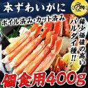 [かに・カニ]上品で蟹本来の甘みを堪能出来る[ずわいがに]です。