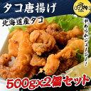 本格タコ唐揚げ1kg(500g×2) 北海道産の柳ダコ使用! 柔らかくジューシーな極上食感