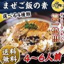 選べる混ぜご飯の素(味付き) 1パック(約2〜3人分)×2個 老舗名店の味をご家庭でお手軽