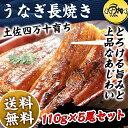 四万十うなぎ長焼き5本セット 送料無料 日本最後の清流、四万...
