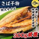 笹の葉干物 無添加 特大さば開き 食べ応え十分!330g以上...