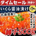 いくら いくら醤油漬け 500g 鱒子 北海道産 【イクラ/鱒/醤油漬け】 【ギフト/ホワイトデー/贈答】