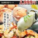 『魚耕特別セット』ボイルほたて800g、むきえび1kg、広島カキ1kgのセット 【送料無料】【ギフト/お歳暮/贈答】