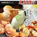 ボイルほたて800g、むきえび1kg、広島カキ1kg、漬け魚5切のセット(ボイルホタテ)