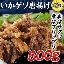 【2,000円以上で使えるクーポン配布中】油で揚げるだけ!海鮮から揚げが手軽に楽しめます。