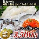 【2,000円以上で使えるクーポン配布中】北海道のご馳走をご自宅で堪能できる豪華セット