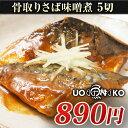 骨取りサバの味噌煮 5切入【サバ/鯖/さば/味噌煮/】 【ギフト/贈答】