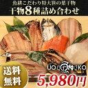【2,000円以上で使えるクーポン配布中】魚耕こだわりの笹の葉干物を心ゆくまでお楽しみいただける 味利きセット。 ご自宅用はもちろん、贈り物やご贈答にも。
