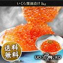 【2,000円以上で使えるクーポン配布中】[いくら]秋鮭の卵が生きているうちに仕立てました