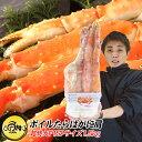 タラバガニ 超特大 ボイル たらば蟹 肩1.5kg(3〜4人...