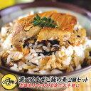 1000円ポッキリ 選べる混ぜご飯の素 1パック(約2〜3人分)×2個老舗名店の味をご家庭で