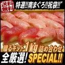 【送料無料】贈る福袋スペシャル!!特選南まぐろ!!全厳選!