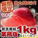 【緊急☆特別番組!