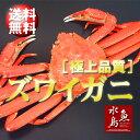 【送料無料】極上品質 ズワイガニ・姿 特大4杯 3kg箱入り (冷凍)...