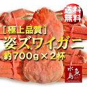 【送料無料】極上品質 ズワイガニ・姿 約700g×2杯(冷凍...