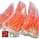 【送料無料】タラバガニ 脚/肩ボイル 3肩セット 約2.1kg(冷凍)